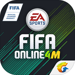 fifaonline4腾讯游戏
