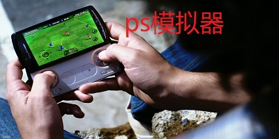 ps模拟器